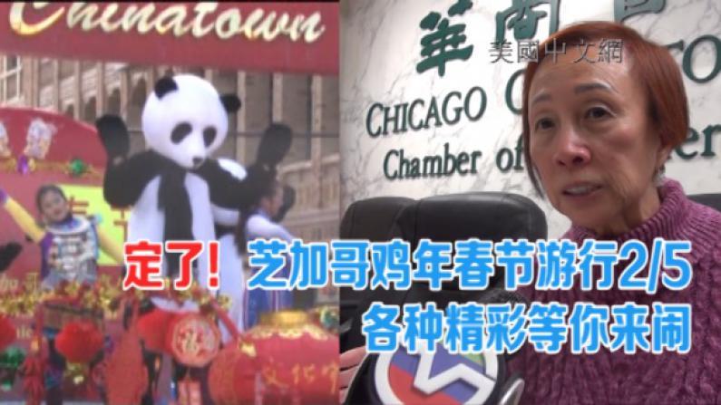 定了!芝加哥南华埠鸡年春节大游行2月5号 各种精彩等你来闹