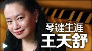 王天舒:键盘上的艺术与生活