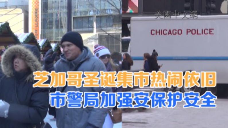 受柏林恐袭影响  芝加哥警局加强安保措施