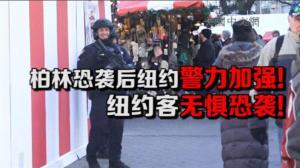 柏林恐袭后 纽约市警增强圣诞集市警力 纽约客:无惧恐袭 对纽约安全有信心