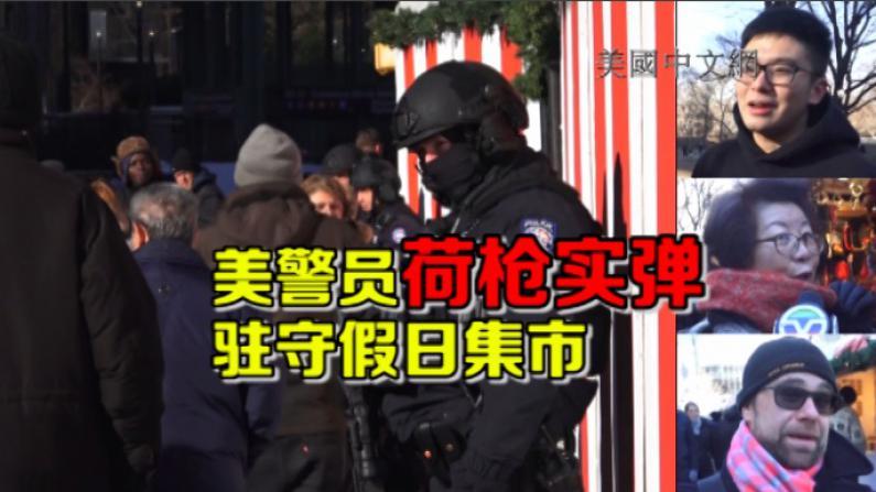 纽约、芝加哥假日集市加强安保 警员荷枪实弹守护民众