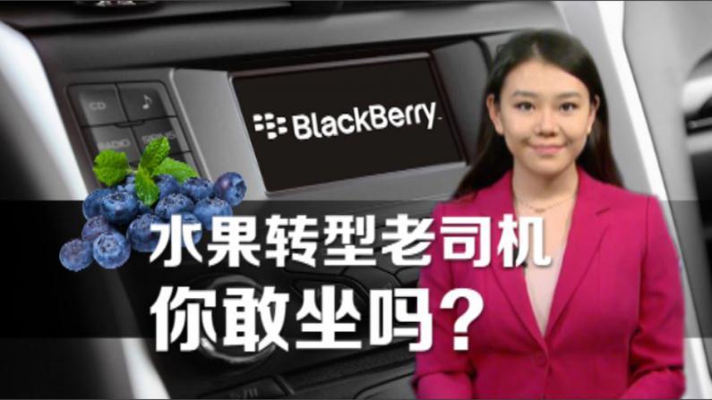 黑莓发布第三季度财报 转型研究无人驾驶技术