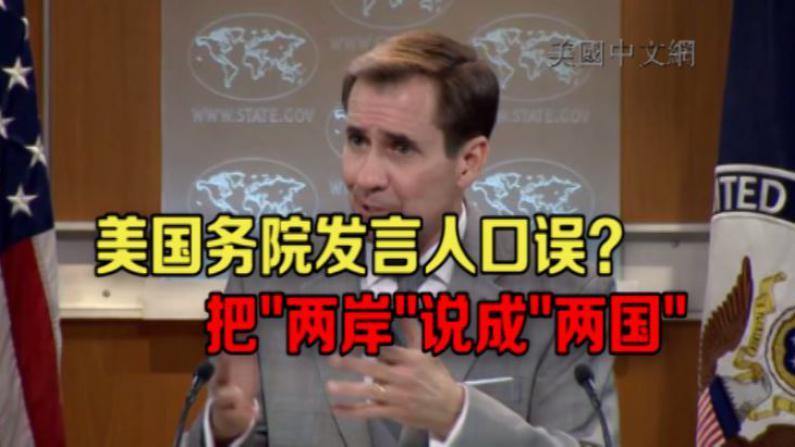 """口误?美国务院发言人把""""两岸""""说成""""两国"""""""