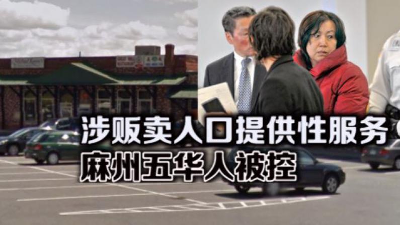 涉贩卖人口提供性服务 麻州五华人被控