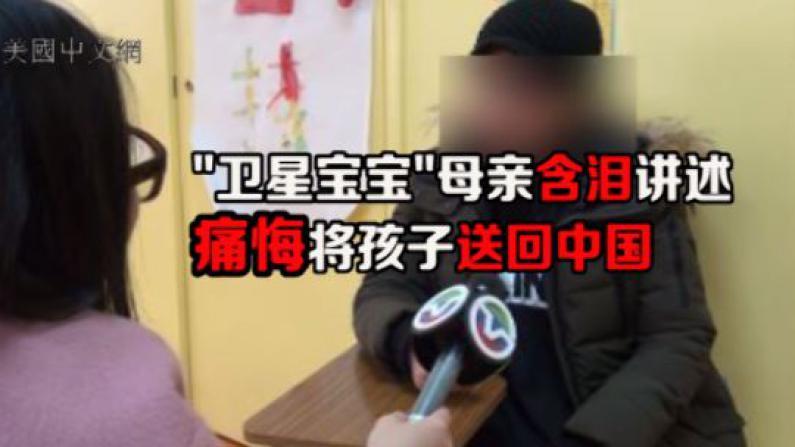 """""""卫星宝宝""""心理创伤难愈 华裔母亲悔不当初"""