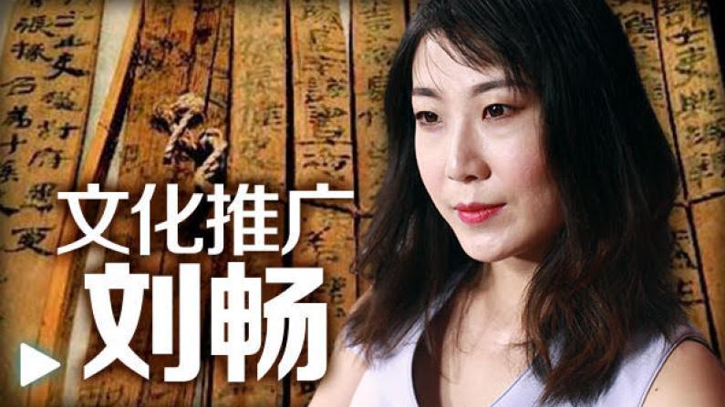 刘畅:汉语与中华文化推广