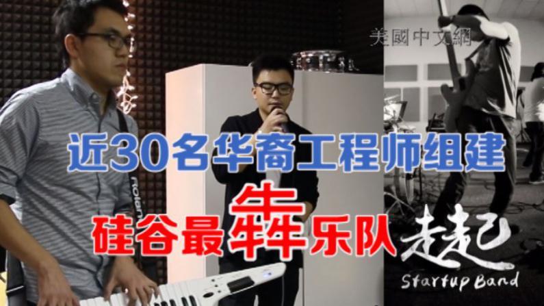 走起!超30名华裔工程师组建硅谷最犇乐队