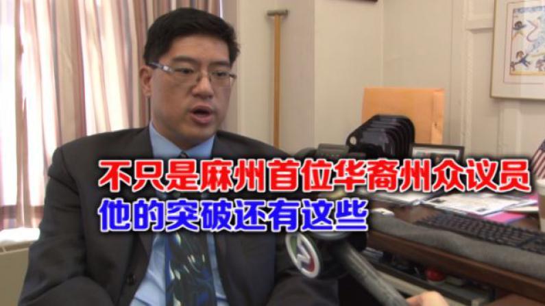 麻州首位华裔州众议员陈德基 连任四届创办州府首个亚太裔小组
