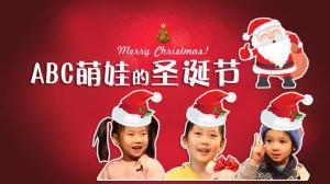 ABC萌娃的圣诞节
