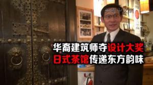 华裔建筑师郝传东夺设计大奖 日式茶馆传递东方韵味