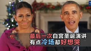 奥巴马总统最后一次圣诞节演讲和第一夫人争论自己笑话讲得好