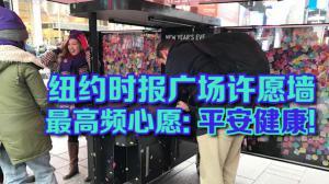 """纽约时报广场许愿墙集祝福   """"平安健康""""成纽约客最爱心愿"""
