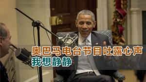奥巴马做客电台 透露自己卸任后计划