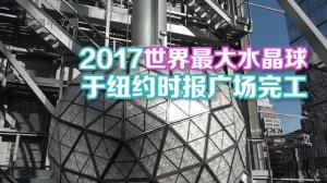 """世界最大水晶球""""友善的礼物""""完工 纽约时报广场跨年活动准备就绪"""