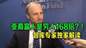 亚裔群体的富人是穷人的168倍?!智库专家独家解读亚裔收入贫富差距