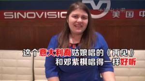 会说中文 会唱邓紫棋的《再见》 这个意大利裔女孩不简单