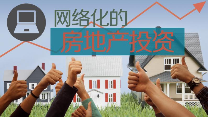 想在美国做房东?互联网房产投资可以帮到你!