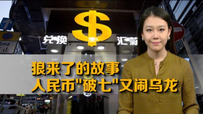 人民币昨夜破7又逢乌龙 央行紧急出面澄清