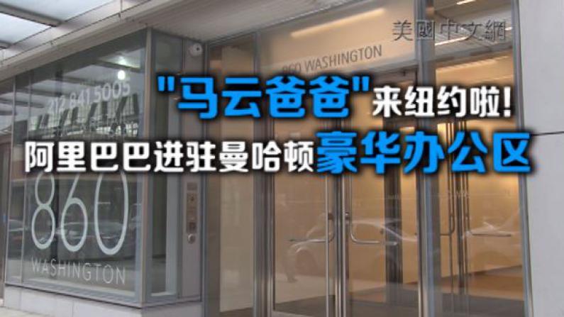 阿里巴巴集团纽约新总部选址曼哈顿下城 新办公区超3万平方英尺