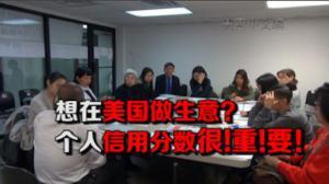 华埠共同发展机构办讲座 指导小商业者获得更高信用分数