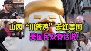 """山西太原""""川普鸡""""走红美国   美国民众有话说!"""