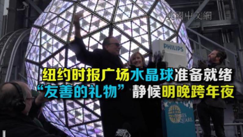 纽约时报广场倒计时水晶球准备就绪 3万LED彩灯共迎2017