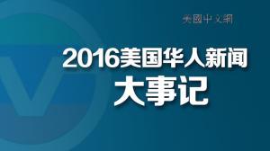2016全美华人新闻大事记