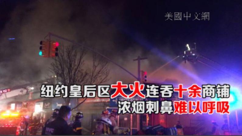 纽约皇后区餐馆失火连吞十余商铺  浓烟笼罩居民区