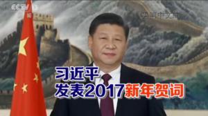 中国国家主席习近平发表2017年新年贺词