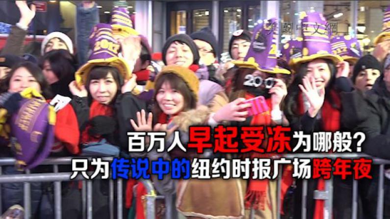 百万民众聚集纽约时报广场跨年庆典 中国民族歌舞开启2017