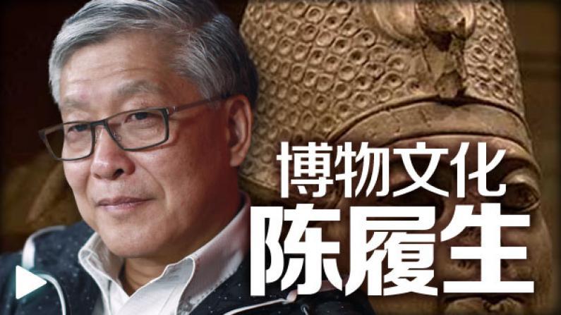 陈履生:博物馆文化显示大国实力