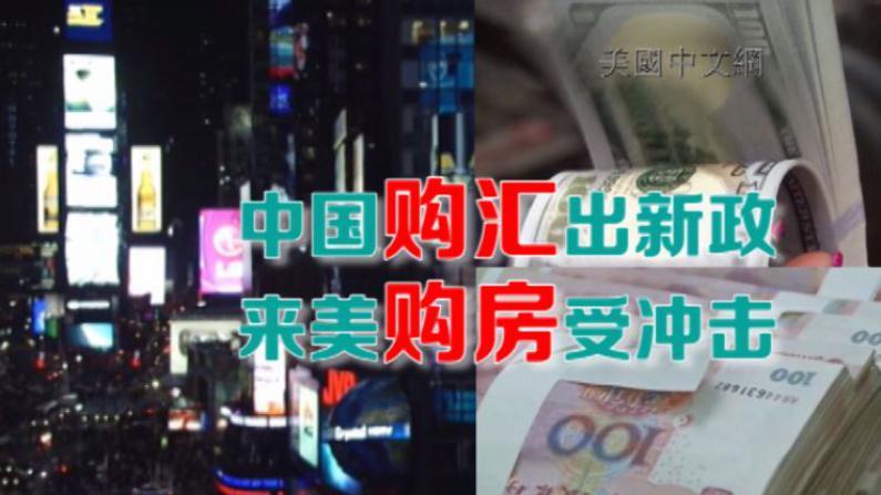 中国购汇出新政 来美购房受冲击