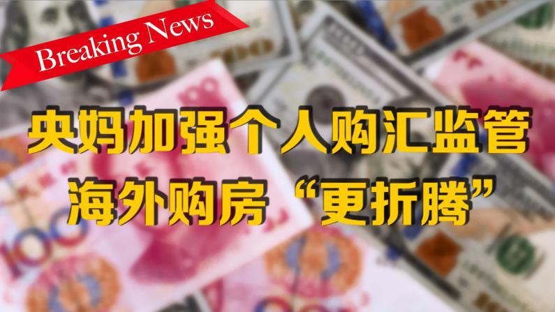 【7月1日生效】个人购汇更严格 海外购房更折腾