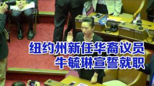 纽约州第65选区新任议员牛毓琳宣誓就职