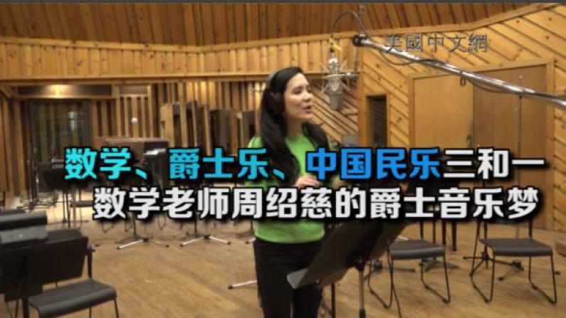 数学老师周绍慈的爵士音乐梦  个人专辑《渐近线》开启寻根之旅