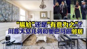 川普大女儿伊凡卡一家将迁入华盛顿特区豪宅 与奥巴马做邻居