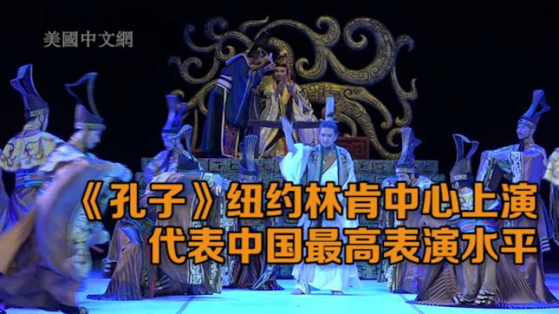 大型歌舞剧《孔子》纽约林肯中心上演  国家级歌舞表演展现中华传统文化魅力