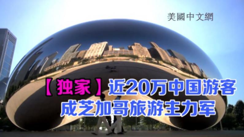 中国游客为嘛青睐芝加哥?