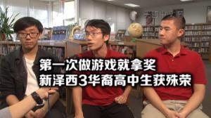 新泽西3华裔高中生获游戏大奖 从3千作品中突围 华裔学生崭露头角