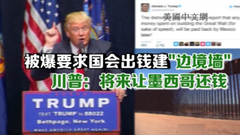 媒体曝川普要求国会出钱建边境墙 川普推特怒斥不实