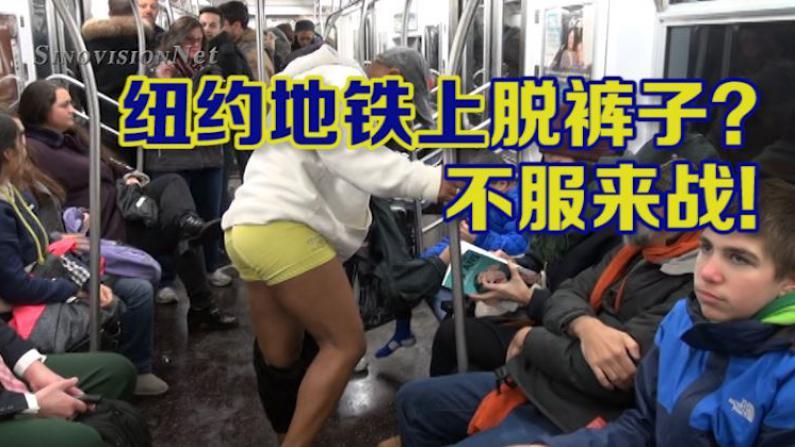 """""""穿内裤乘地铁日""""再临纽约曼哈顿"""