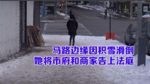 纽约市扫雪不净致人滑倒或吃官司  律师:摔倒受伤需拍照取证