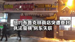 纽约布鲁克林8大道商场突遭查封 执法蛮横 二房东失联 众商家欲起诉