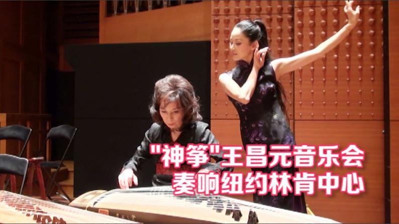 王昌元从艺60周年音乐会 奏响纽约林肯中心