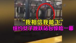 """纽约女子跳跃地铁站台砸伤脸 网友留""""无情""""评论"""