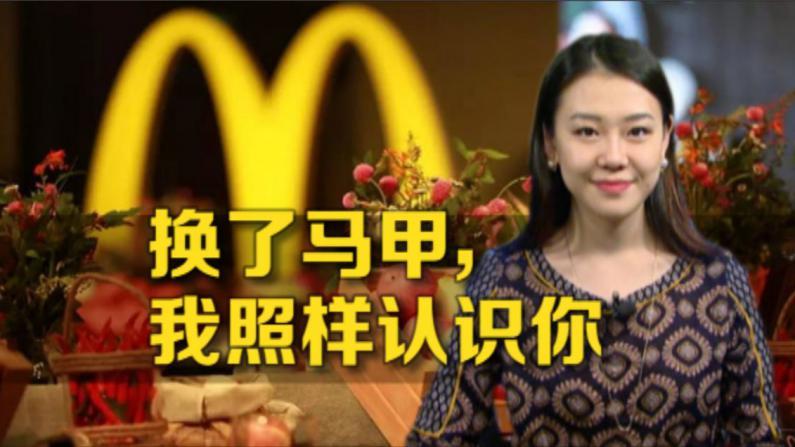 麦当劳出售80%中国业务 未来将进军三四线城市