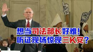 联邦司法部长提名人Jeff Sessions 任命听证会今日召开