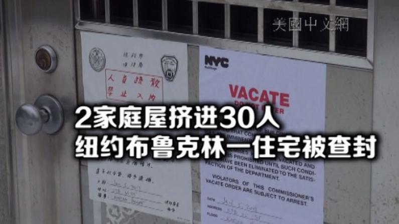 纽约布鲁克林再爆违规改建 2家庭改成8家庭 挤进约30租客