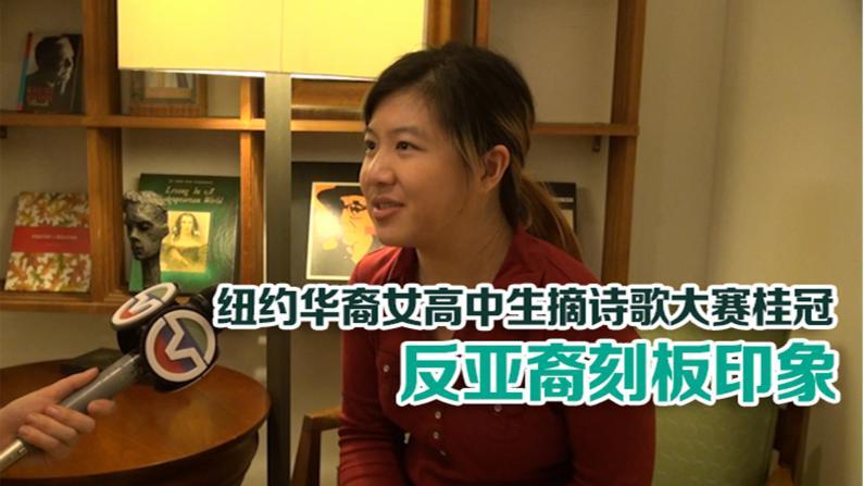 反亚裔刻板印象 纽约华裔女高中生摘诗歌大赛桂冠