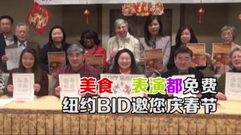 庆农历新年 传中国文化 纽约法拉盛商改区办活动